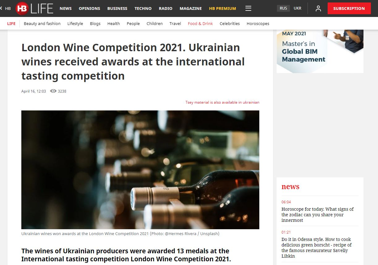 London Wine Competition 2021. Ukrainian Wines Received Awards At The International Tasting Competition